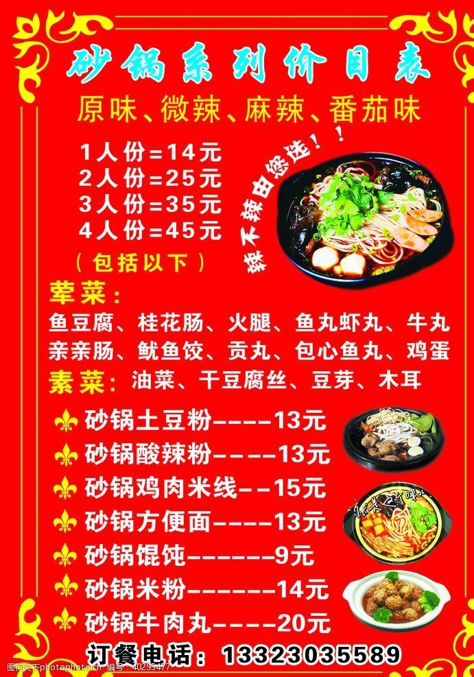 红色背景砂锅米线图片