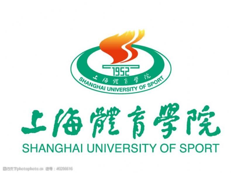 大学上海体育学院校徽LOGO图片