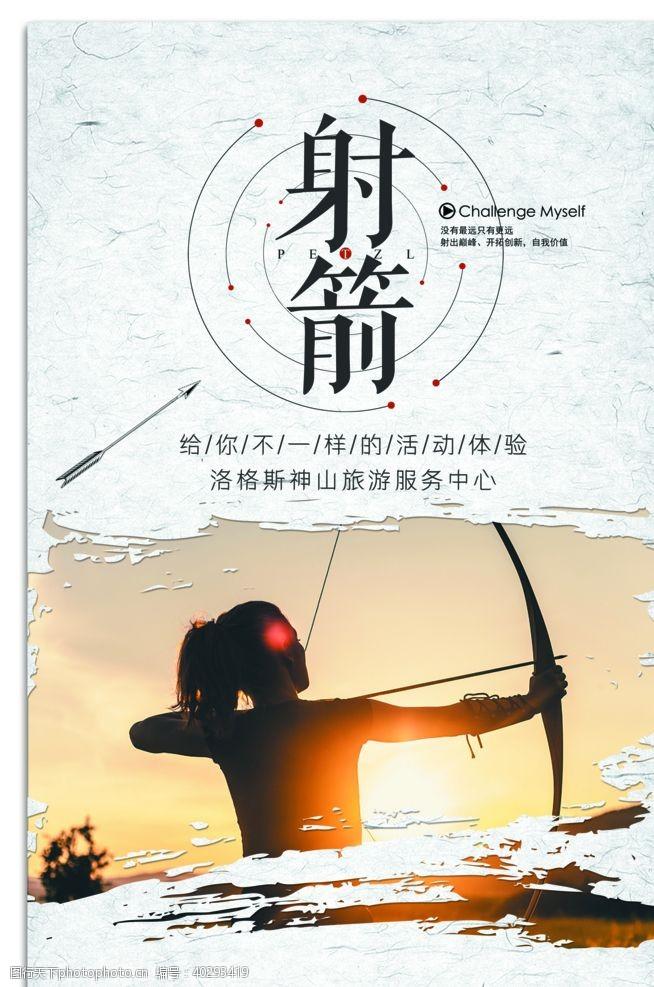 体育运动射箭海报图片