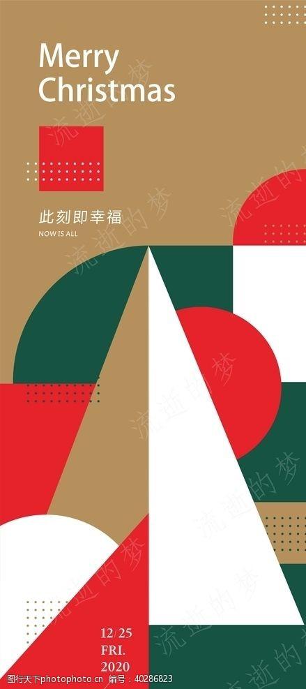 广告物料设计圣诞海报圣诞单图图片