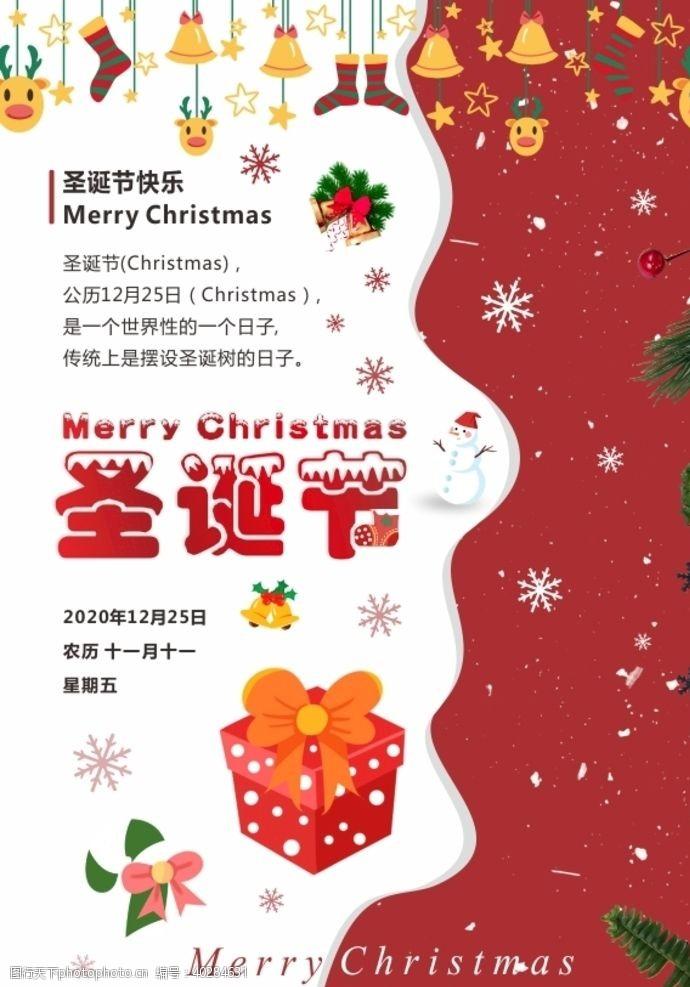 铃铛圣诞海报图片