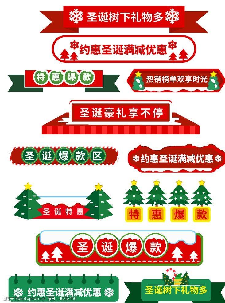 窗圣诞活动标题标签图片