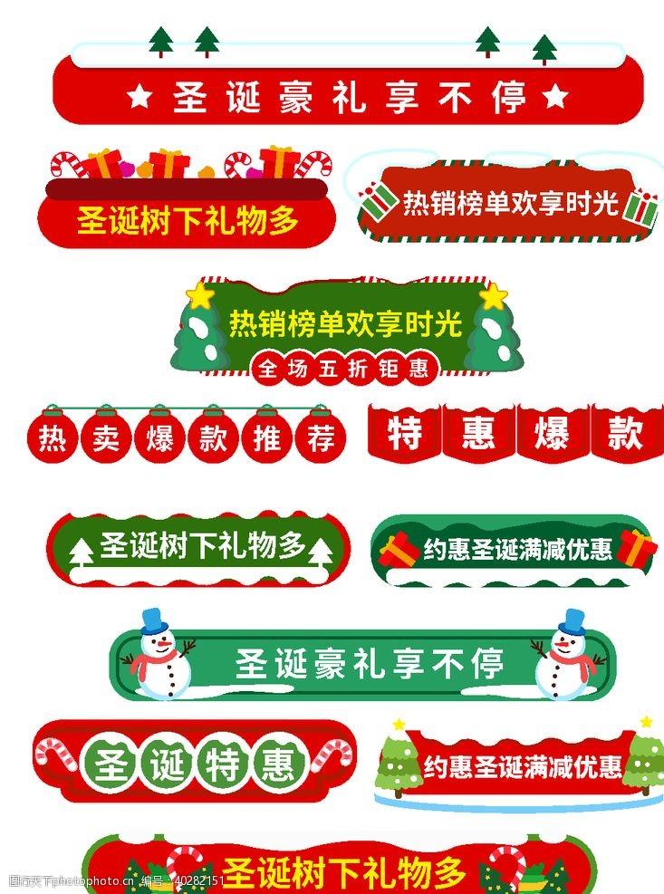 窗圣诞节促销标题栏图片