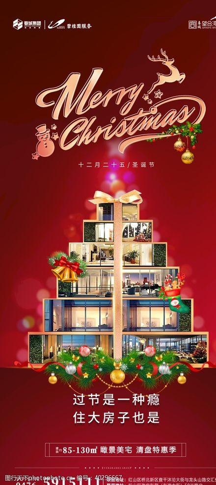 简约圣诞节微信宣传海报图片
