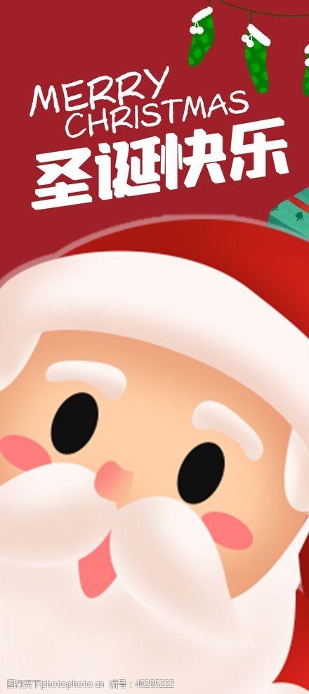 圣诞活动圣诞快乐图片