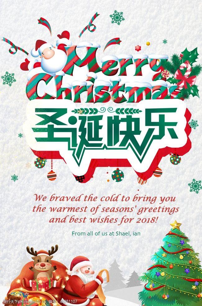 国内广告设计圣诞快乐雪地图片