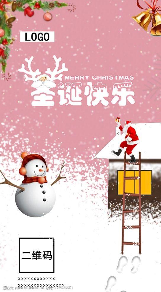 雪人圣诞礼物图片