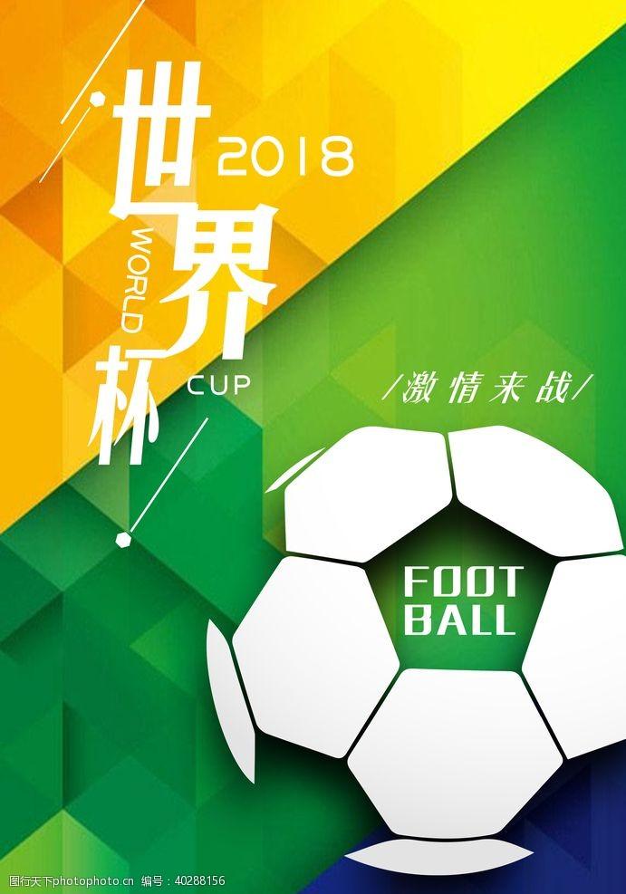 创意设计世界杯图片