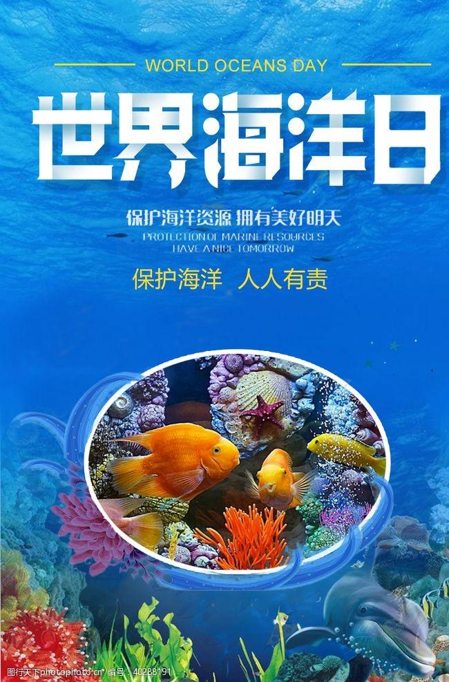 吊牌世界海洋日图片