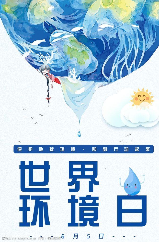 三折页世界环境日图片