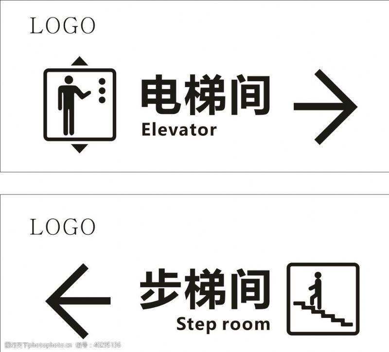 标志图标矢量图形电梯间楼梯间标识图片