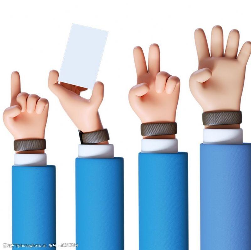 手势图片设计