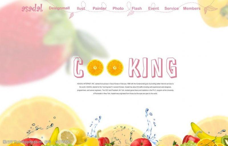 psd文件下载水果背景图片