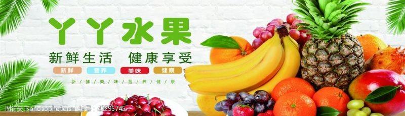 好水果水果灯箱图片