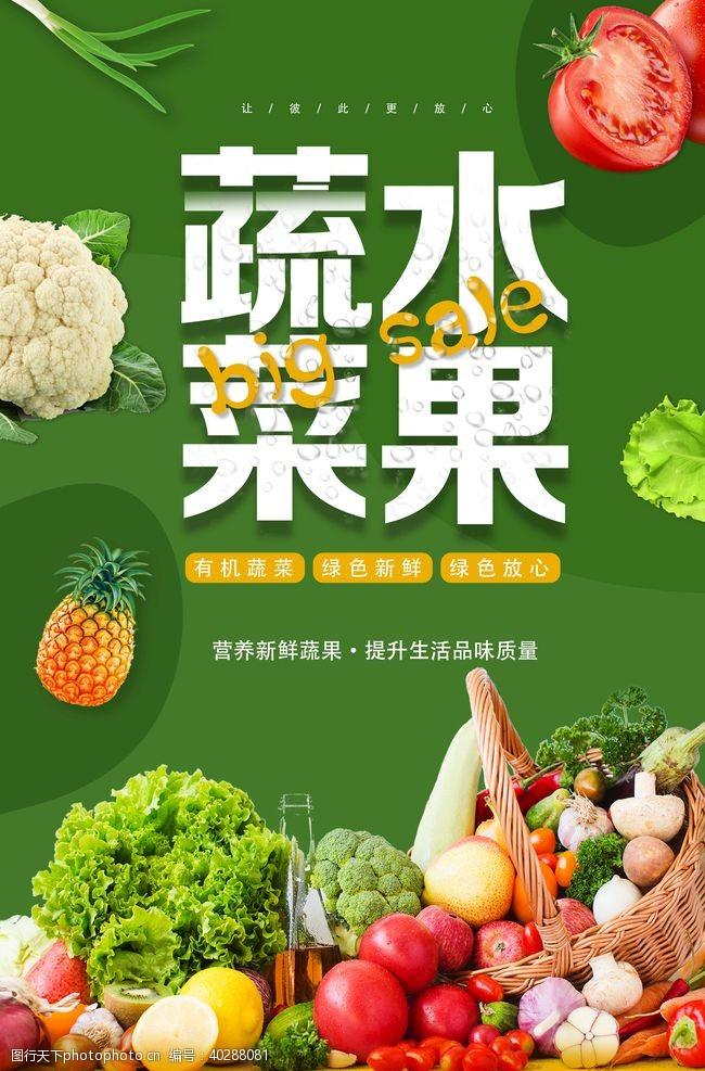 鲜榨果汁1水果蔬菜图片