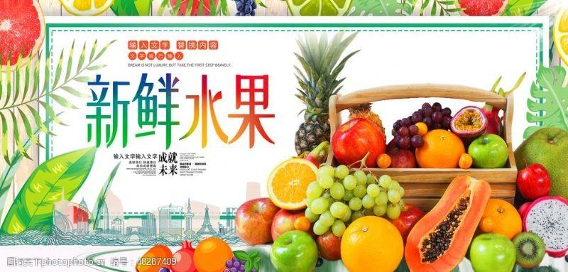蔬菜水果水果图片