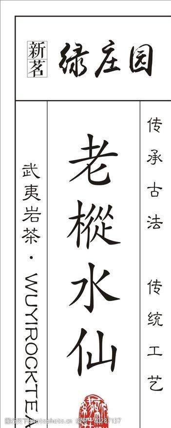茶文化水仙标签图片
