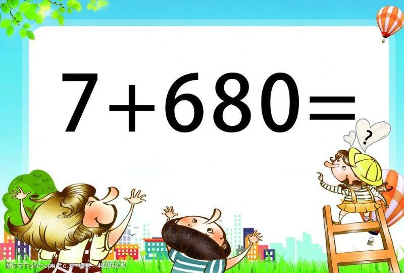 传统文化数学答题卡图片