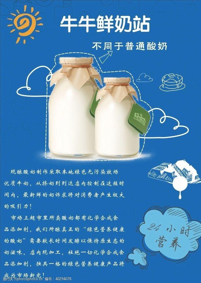 设计海报酸奶海报图片
