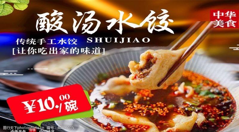 传统文化酸汤水饺图片