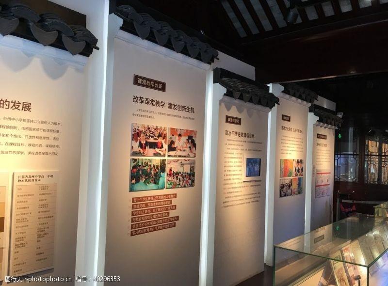 旅游摄影苏州教育博物馆图片
