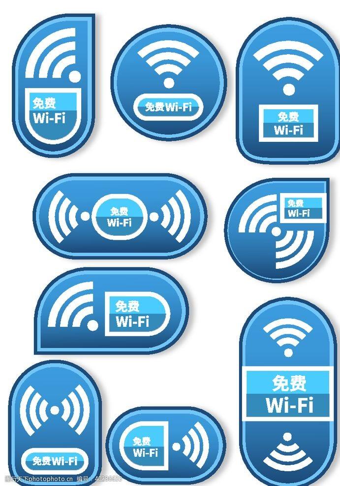 标识标志图标vi导视免费wifi标识标志图片