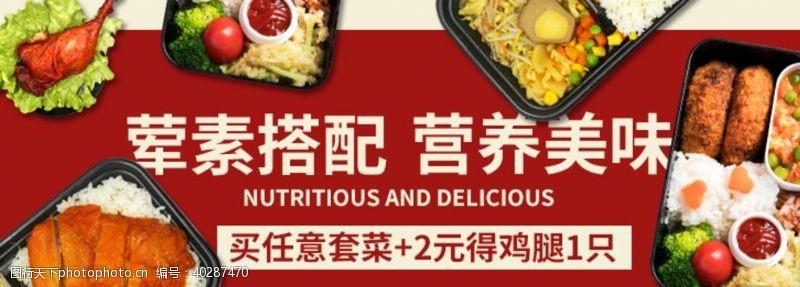 快餐外卖盒饭banner图片