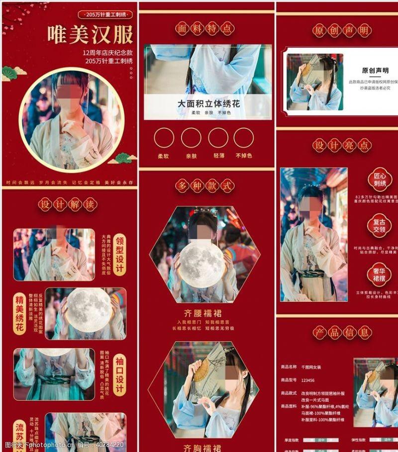 详情模板唯美中国风古典汉服女装详情页图片
