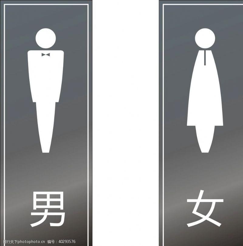 标牌卫生间标识牌图片