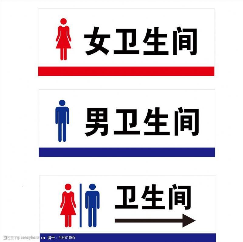 厕所卫生间图片