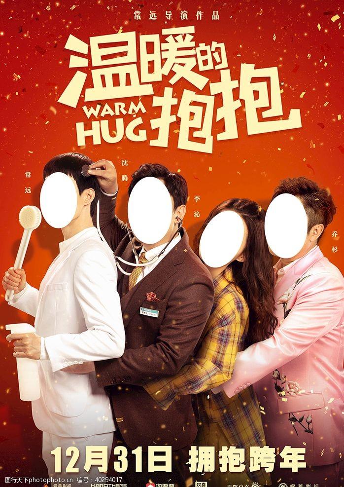 温暖的抱抱电影海报图片
