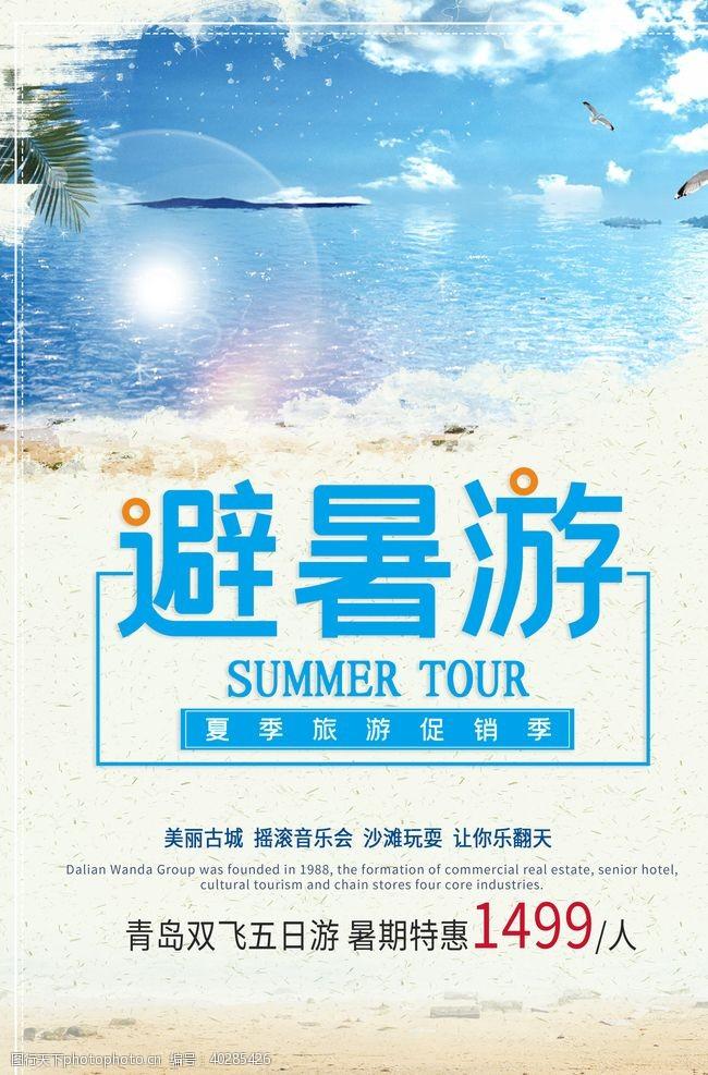 180dpi夏季旅游图片