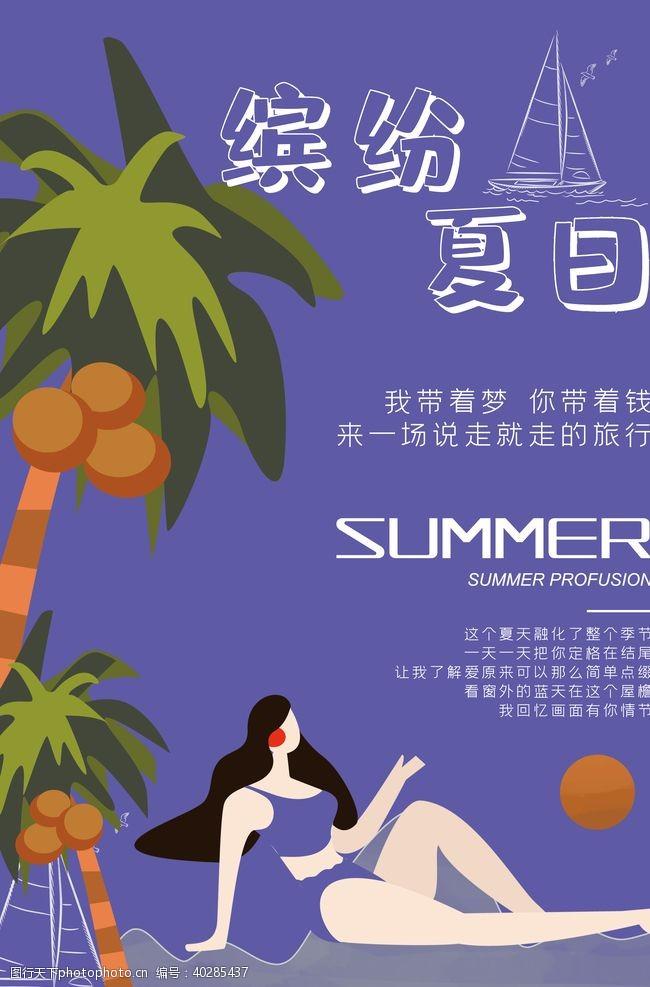 夏天海报夏季旅游图片