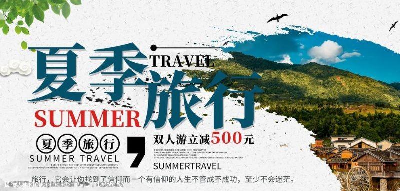 旅游的海报夏季旅游图片
