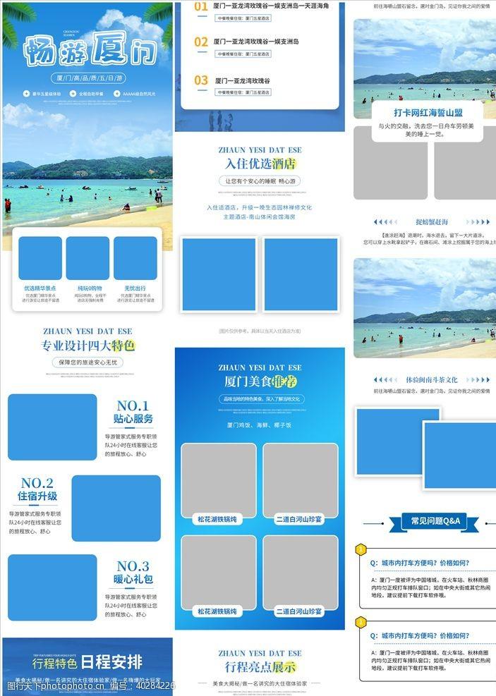 淘宝装修模板厦门海岛海滨度假旅游详情页模板图片