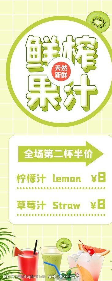 dm鲜榨果汁图片