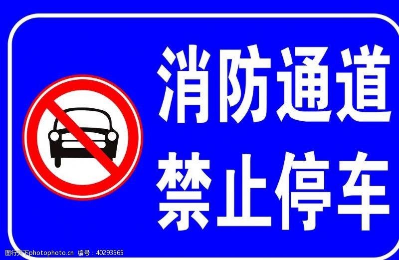 警示牌消防通道禁止停车图片