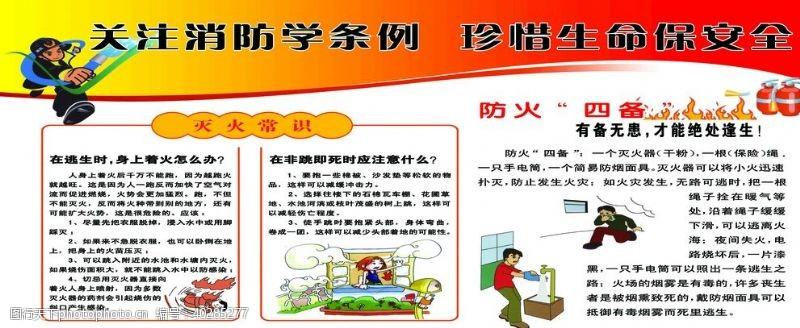 卡通人物消防图片