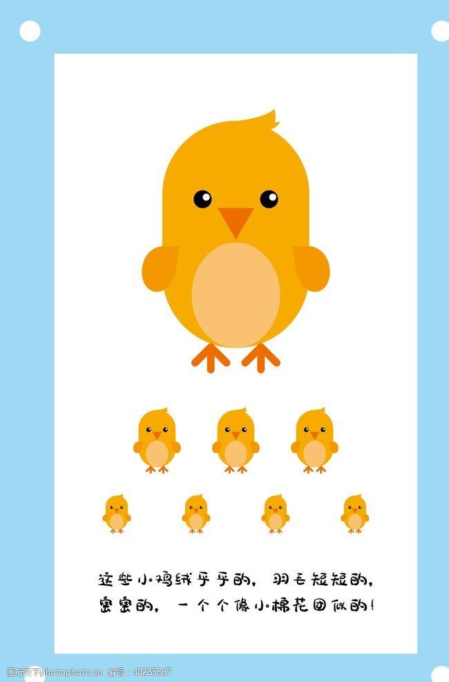 简笔画小鸡卡通图片素材