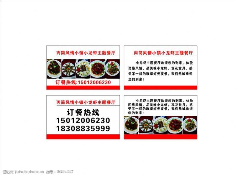 排版小龙虾主题餐厅名片图片