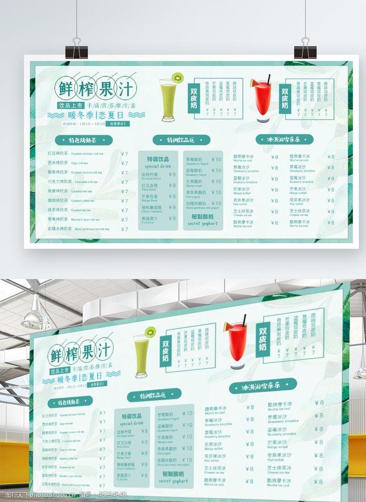 促销海报小清新甜品奶茶菜单单页图片