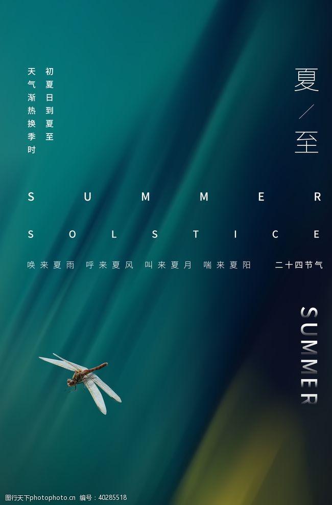 素材下载夏至图片