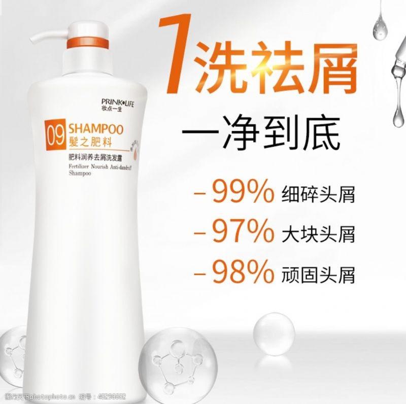 电商洗发水广告海报图片