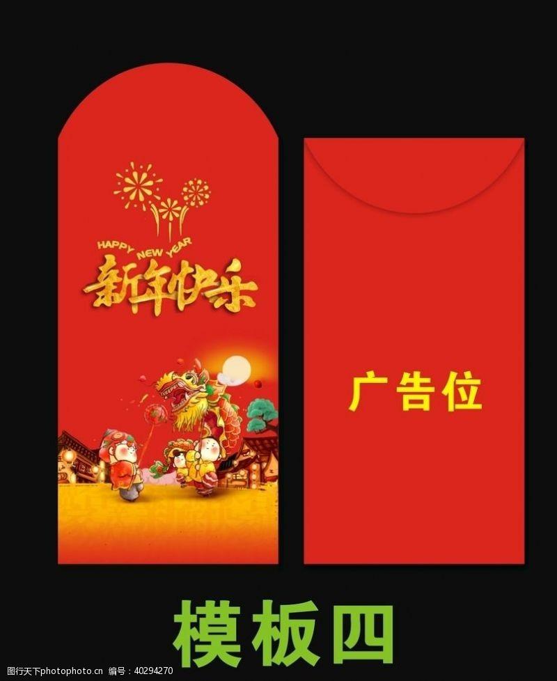 新年红包个性红包设计图片