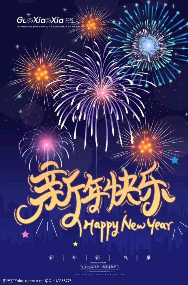 烟花新年快乐图片