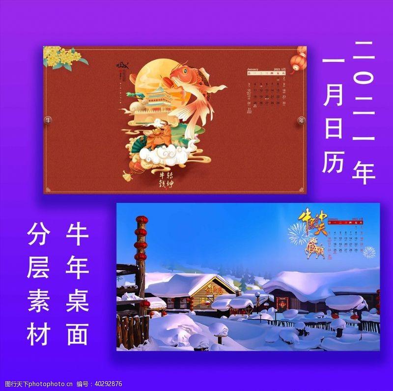 日历新年牛年电脑桌面背景图片