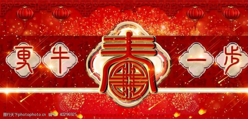 春节新年设计图片