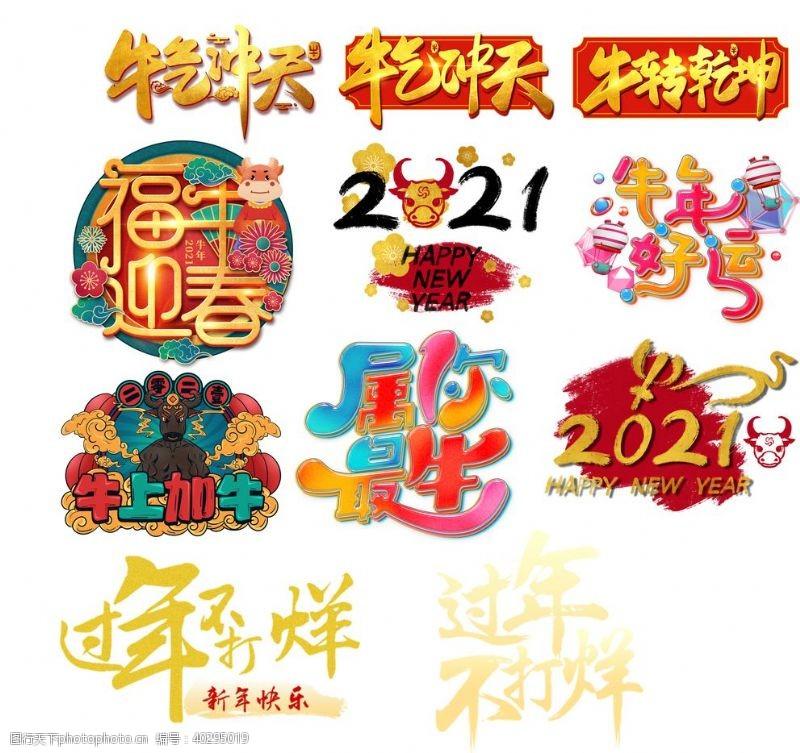 福新年艺术字图片