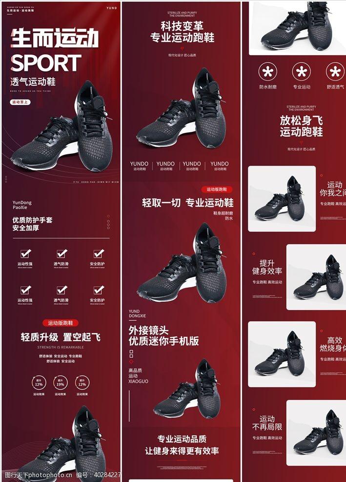 淘宝装修模板炫酷运动鞋服装鞋业男鞋女鞋详情图片