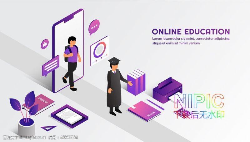 大学学生矢量图图形在线教育插画d图片